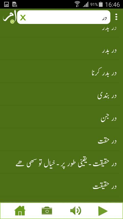 what-is-the-meaning-of-dating-in-urdu-big-boobs-water