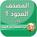 عبد الباسط عبد الصمد القران بدون انترنت مجود icon
