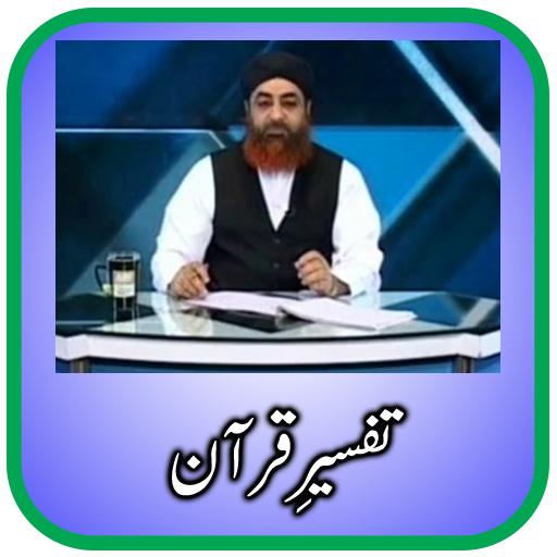 Quran with Urdu Tafseer