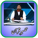 Quran with Urdu Tafseer icon