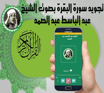 ... عبد الباسط عبد الصمد - تجويد apk screenshot ...