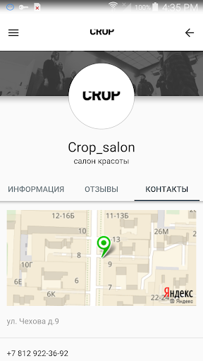 CROP. u0421u0430u043bu043eu043d u043au0440u0430u0441u043eu0442u044b 10.39.0 screenshots 2