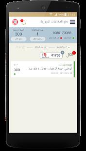 Abu Dhabi Police screenshot