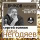 Страна негодяев. Есенин С. + лекция Быков Д. for PC-Windows 7,8,10 and Mac 1.032
