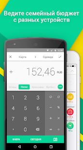 CoinKeeper: учет расходов и доходов, бюджет семьи. Screenshot
