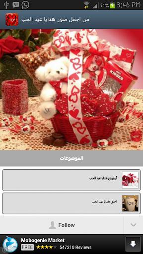 من اجمل صور هدايا عيد الحب