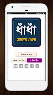 App ধাধা বাংলা ধাঁধা bangla puzzle APK for Windows Phone