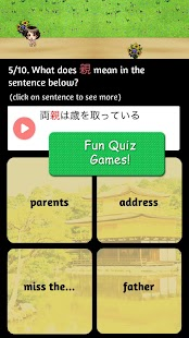 Japanese Word of the Day -Lite- screenshot thumbnail