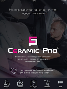 Ceramic Pro- screenshot thumbnail
