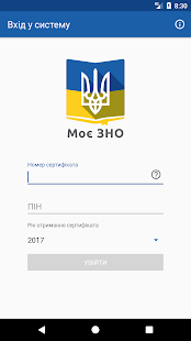 Моє ЗНО- screenshot thumbnail