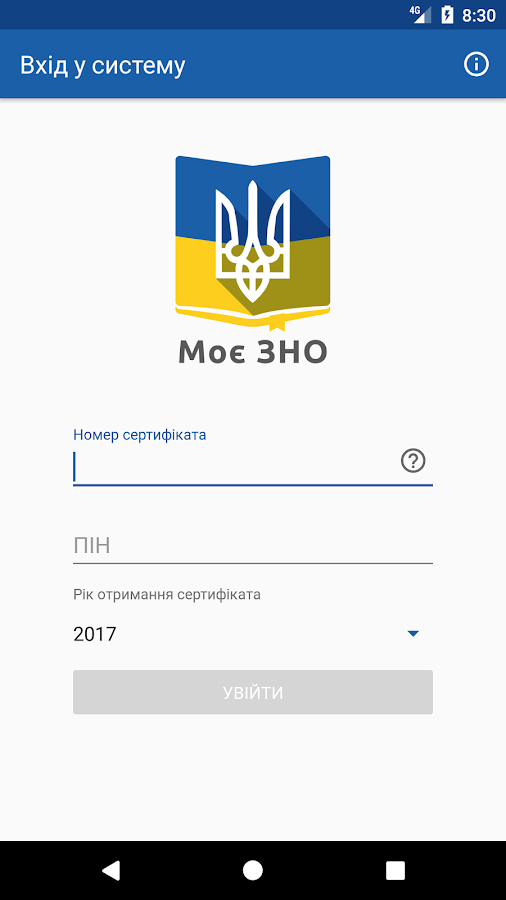 Моє ЗНО- screenshot