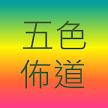 五色佈道法(五色福音) APK