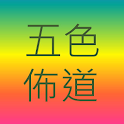 五色佈道法(五色福音) icon