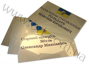 Photo: Іменні таблички на двері для прокуратури м.Києва. Метал золотистого кольору, глянсовий