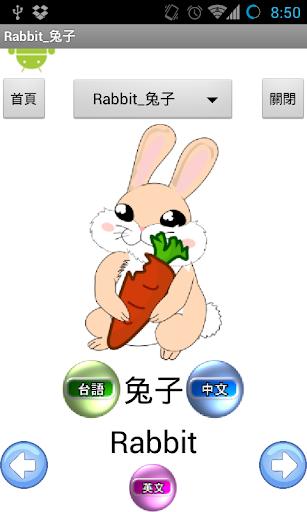 認識動物-中英台語小三通(FREE)|玩教育App免費|玩APPs