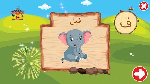 u0627u0644u0641u0628u0627u06cc u0641u0627u0631u0633u06cc u06a9u0648u062fu06a9u0627u0646 (Farsi alphabet game) 1.0.7 screenshots 8