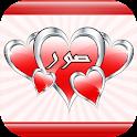 صور الحب والغرام جميلة ومؤثرة icon