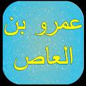 عمرو بن العاص حياته icon