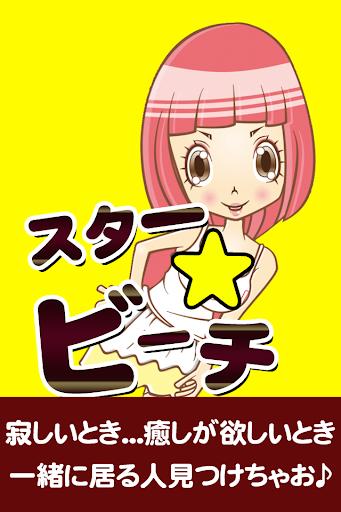 せフレ探し『スター☆ビーチ』無料探す出会系アプリの決定版♪|玩社交App免費|玩APPs