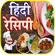 Indian Food Recipes | हिंदी रेसिपी बुक Download for PC Windows 10/8/7