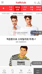 하프클럽 - 대한민국 메가쇼핑몰- screenshot thumbnail