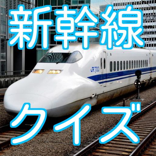 新幹線クイズ 東海道・山陽新幹線を中心に駅名当てクイズなど 交通運輸 App LOGO-APP試玩