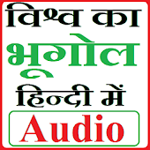 World Geography Hindi in Audio