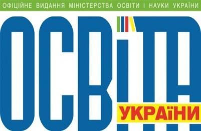 """Запрошуємо всіх передплатити газету """"Освіта України""""!"""