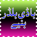 Body Builder Baniyey In Urdu icon