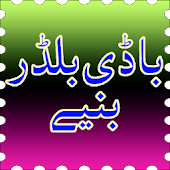 Body Builder Baniyey In Urdu