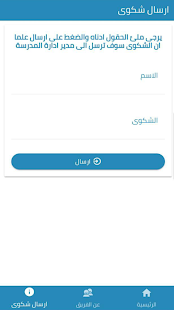 Download مدرسة الفاطمية For PC Windows and Mac apk screenshot 3