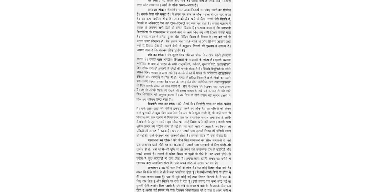 jawaharlal nehru essay in hindi english short essays pandit jawaharlal nehru essay essay pandit google docs