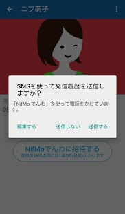 NifMo でんわ- screenshot thumbnail