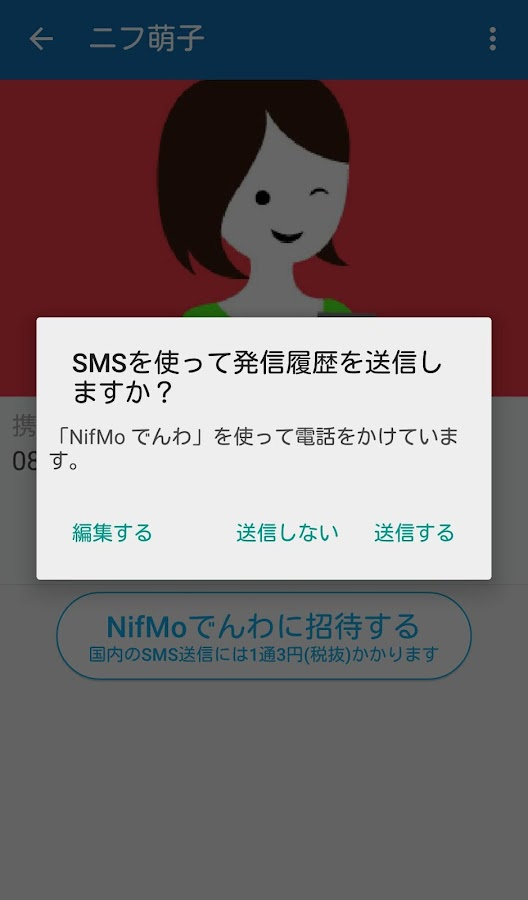 NifMo でんわ- screenshot