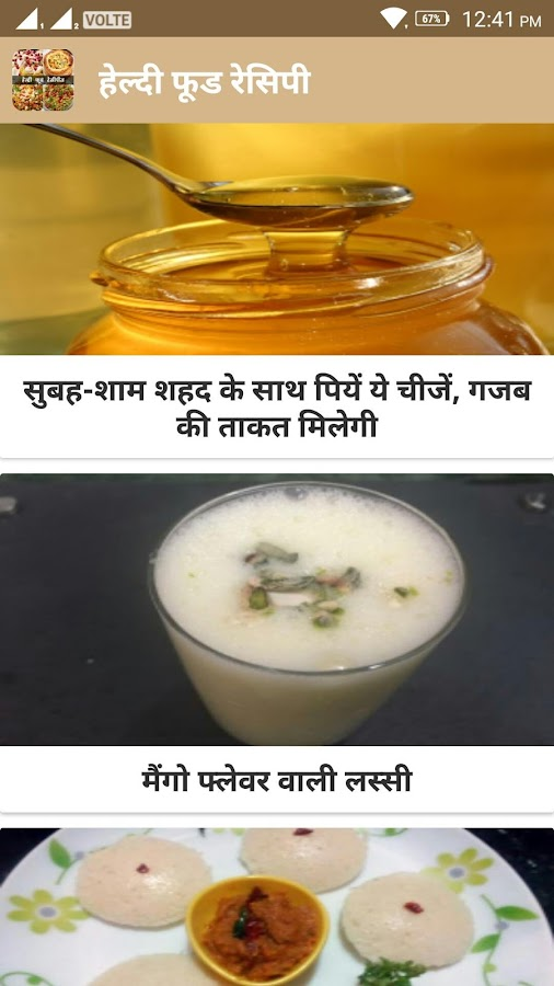 Healthy food recipe in hindi android apps on google play healthy food recipe in hindi screenshot forumfinder Choice Image