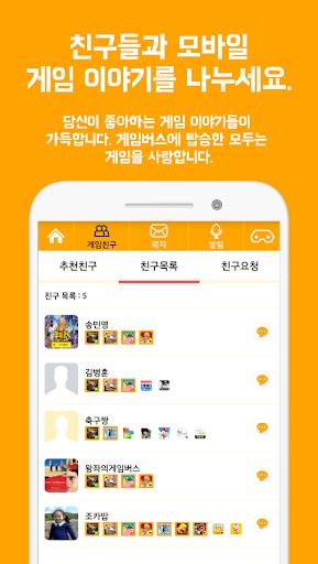 게임버스 - 모바일게임 SNS