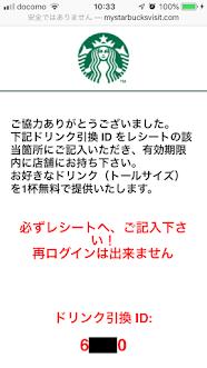 スタバアンケートドリンク引換ID表示