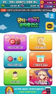 게임하고 공짜 티머니 충전받기-공티 돈버는어플 screenshot 1