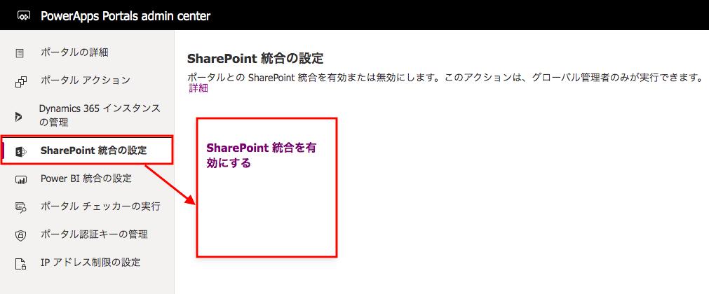 ポータルのSharePoint統合を有効にする