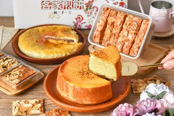普羅蛋糕 竹南總店