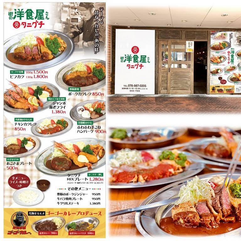 屋 さん の 洋食 街