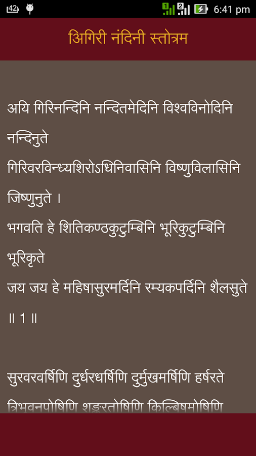 Mahishasura Mardini Stotram PDF | Aigiri Nandini Lyrics ...