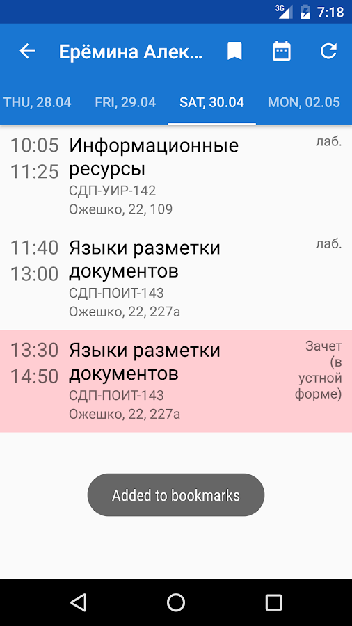 GrSU Schedule- screenshot