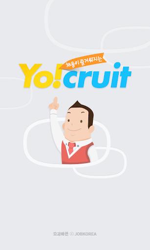 잡코리아 채용관리앱 Yo cruit - 인사담당자 필수