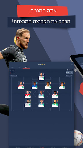 LaLiga Fantasy ONE - 2019 / 2020 Soccer Manager screenshots 12
