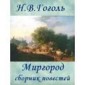 Миргород,  повести Н.В.Гоголь icon
