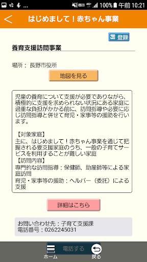 u9577u91ceu5e02u3000u5b50u80b2u3066u5fdcu63f4u30a2u30d7u30eau3000u300cu3059u304fu3059u304fu306au3073u300d 1.0.0 Windows u7528 2