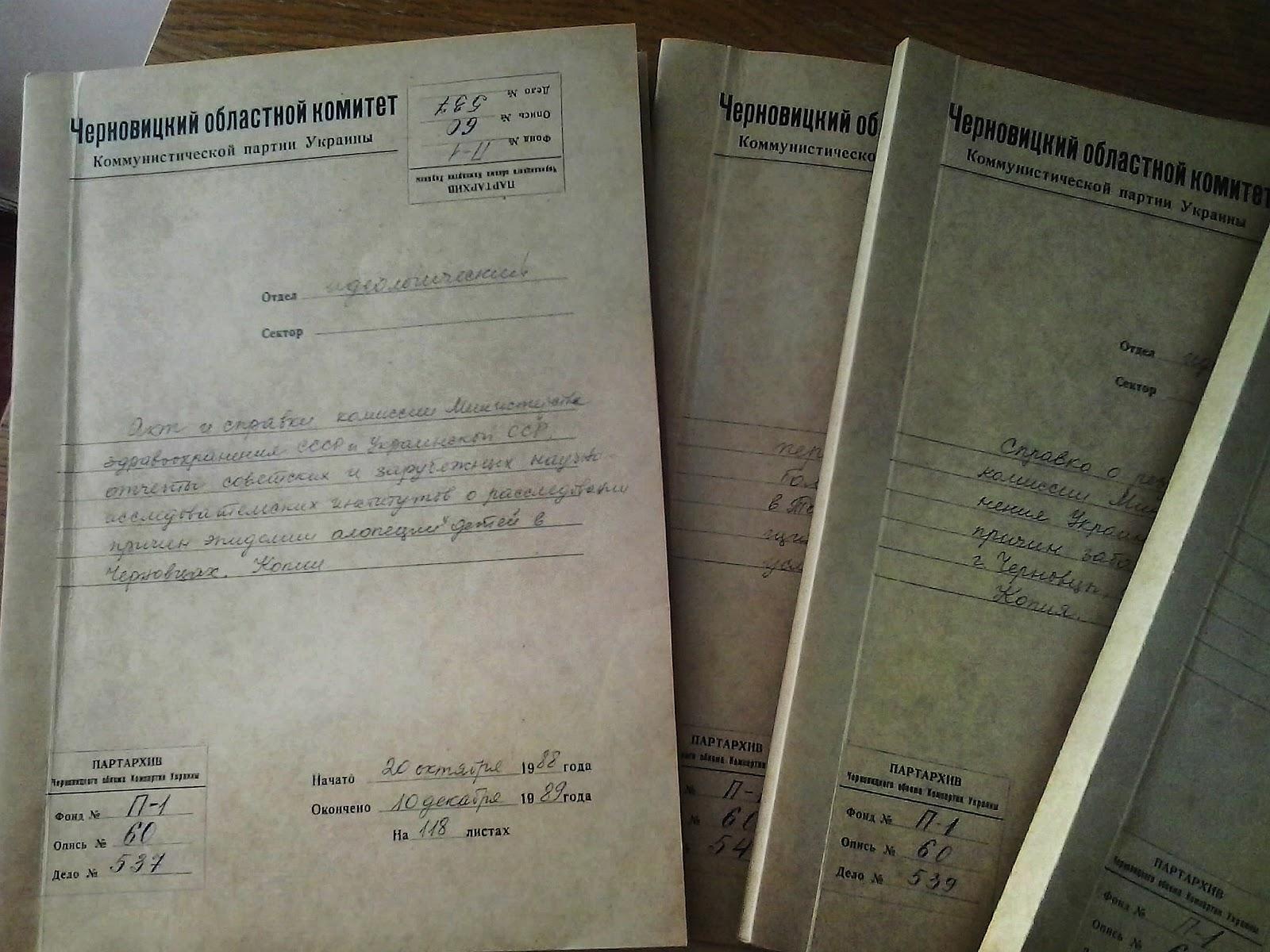 черновцы_Документи з розслідування і встановлення причини Чернівецької хімічної хвороби