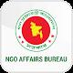 এনজিও বিষয়ক ব্যুরো ডিরেক্টরি - NGOAB Directory APK