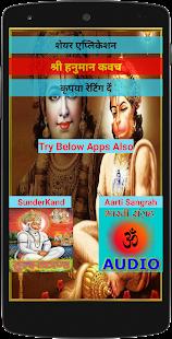 हनुमान कवच (Hanuman Kavach) : AUDIO - náhled